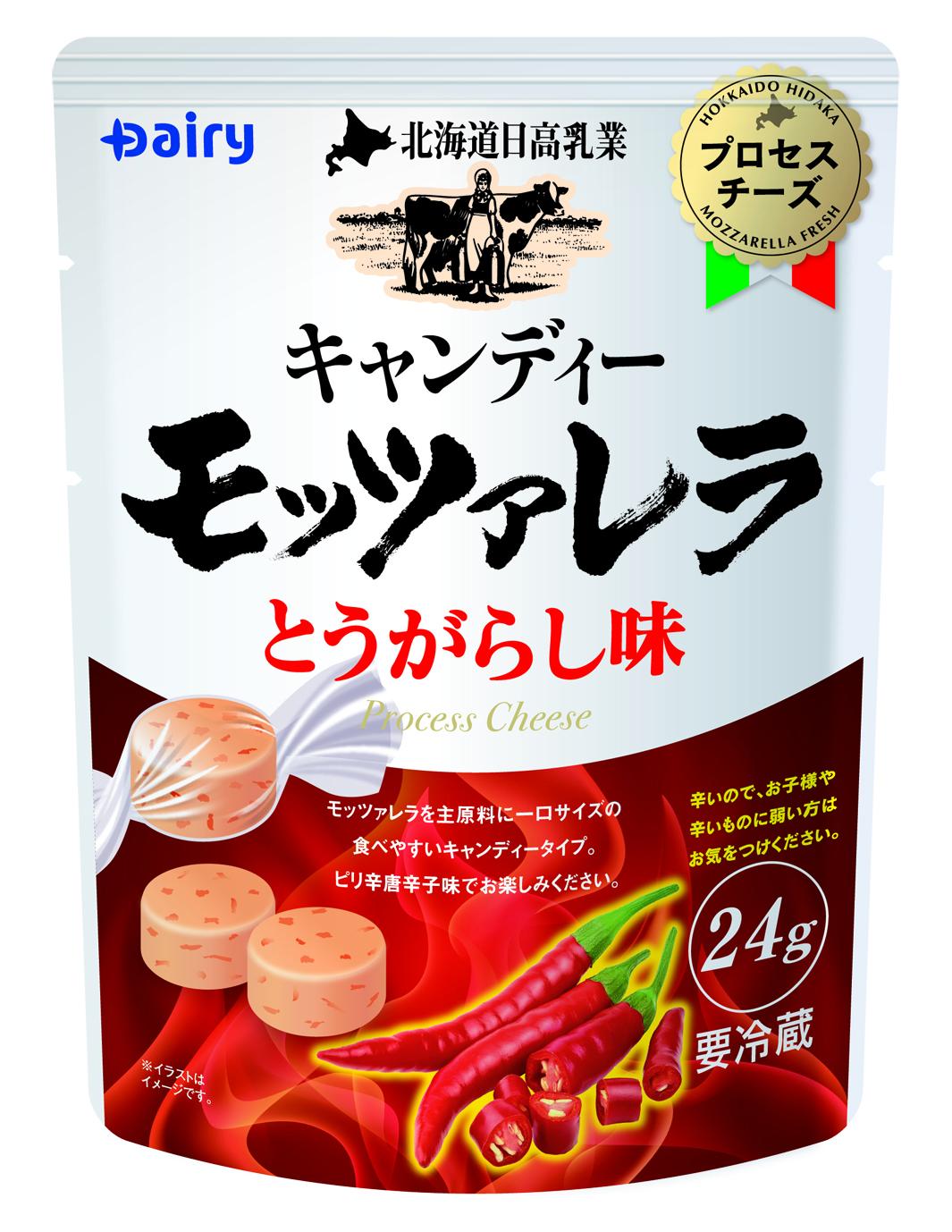 北海道日高乳業 キャンディーモッツァレラ とうがらし味