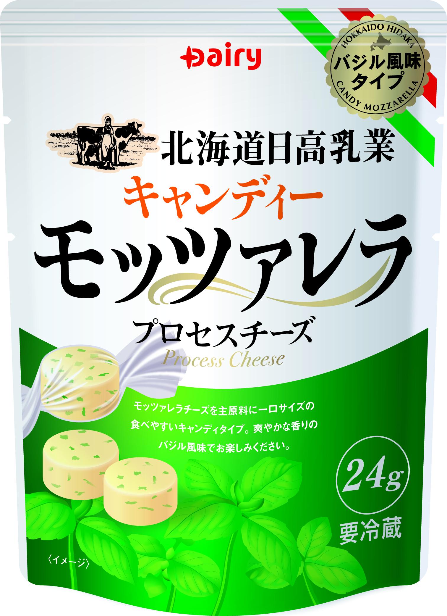 北海道日高乳業 キャンディーモッツァレラ バジル