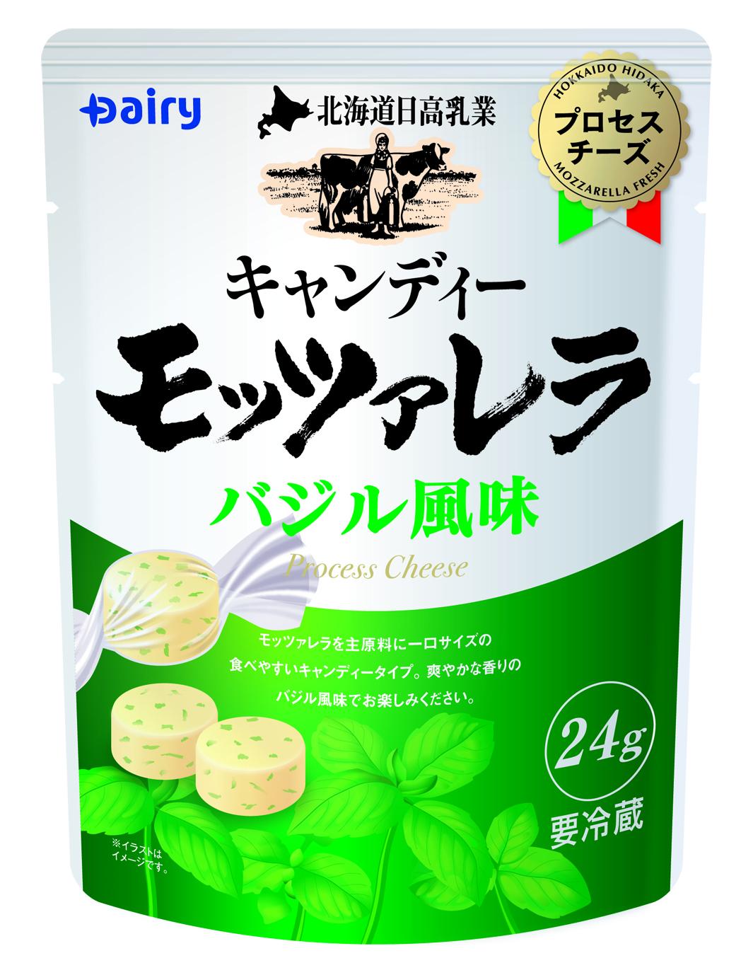 北海道日高乳業 キャンディーモッツァレラ バジル風味